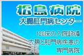 松島病院 5.12